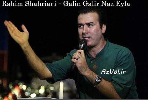 رحیم شهریاری - گلین گلیر ناز ایله